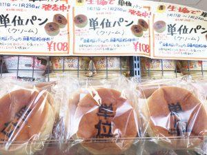 単位パン売り場